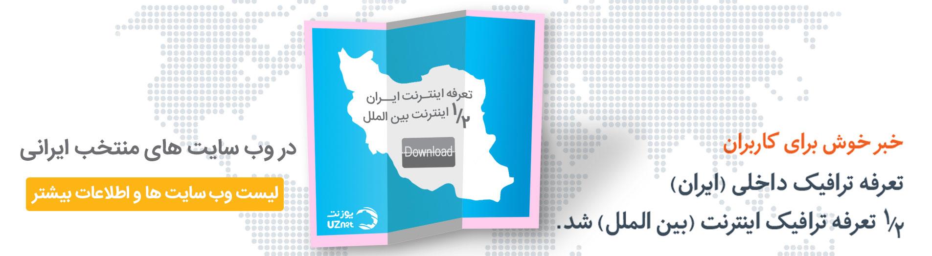 تعرفه ترافیک ایران با تخفیف ۵۰ درصد